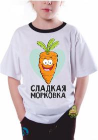 Сладкая морковка!